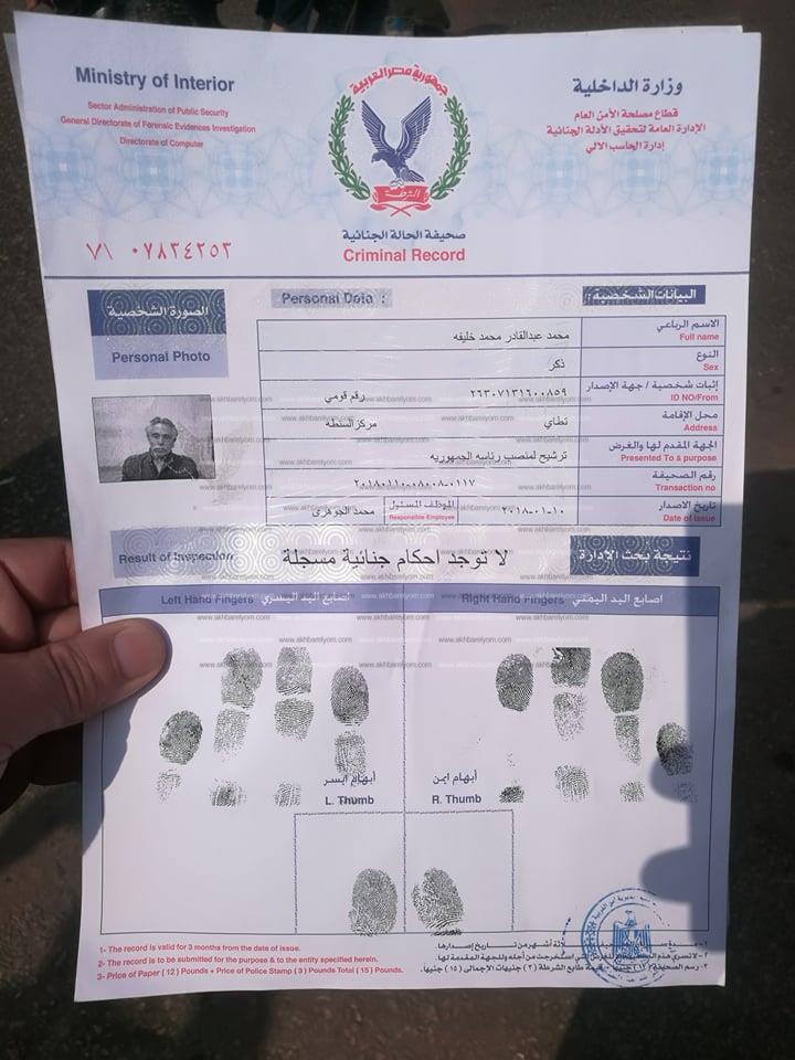 «مرشحين بدون توكيلات» أمام الوطنية للانتخابات