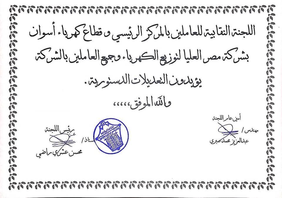24 نقابة وشركة يؤيدون التعديلات الدستورية