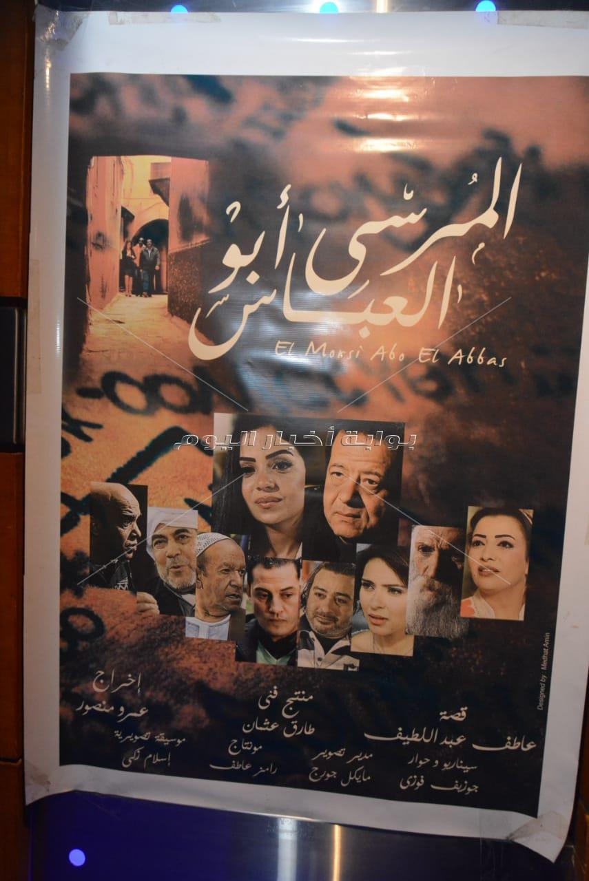 العرض الخاص لفيلم «المرسي أبو العباس»