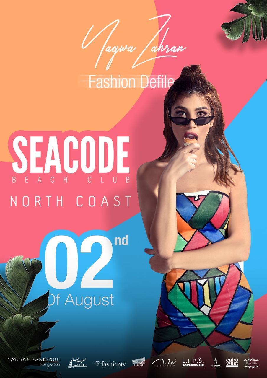 نجوى زهران تضع اللمسات الأخيرة على عرض أزياء الساحل الشمالي