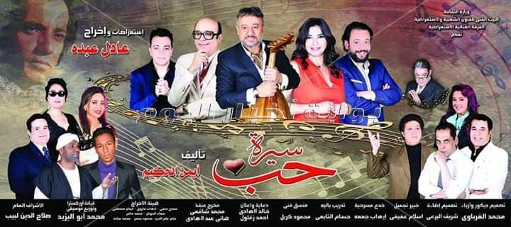 حضور جماهيري كبير على مسرحية إيهاب فهمي «سيرة حب»