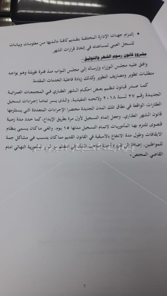 حصاد الشهر العقاري خلال 2019| افتتاح 29 مكتب وتوقيع برتوكول مع البريد المصري