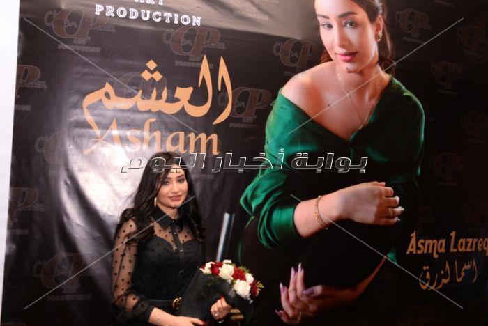 صور  المغربية أسما لزرق تُطلق ألبومها الأول بمصر