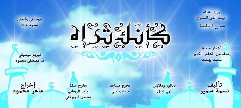 """إسماعيل  مختار : عروض """"بيت المسرح"""" تعود من جديد الخميس المقبل"""