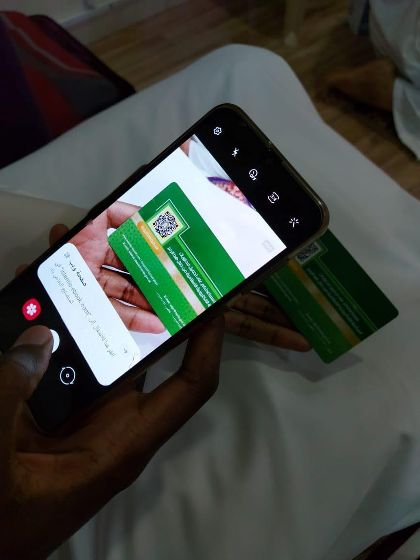 وزارة الشؤون الإسلامية السعودية توزع بطاقات لتصفح المكتبة الإلكترونية عبر أجهزة النقال للحجاج
