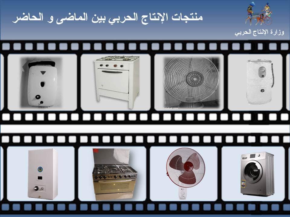 منتجات الإنتاج الحربي