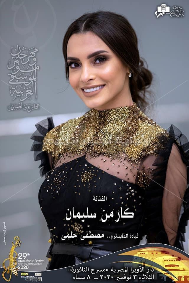النجوم يُزينون بوسترات حفلات مهرجان الموسيقى العربية