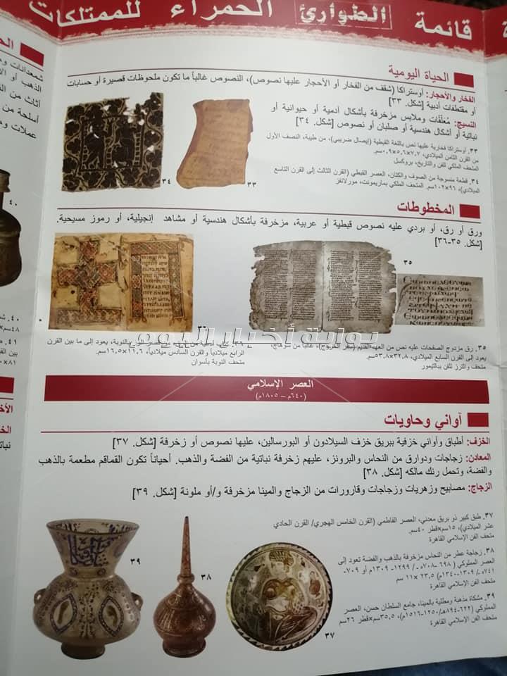 ننشر القائمة الحمراء الممتلكات الأثرية المصرية المهددة