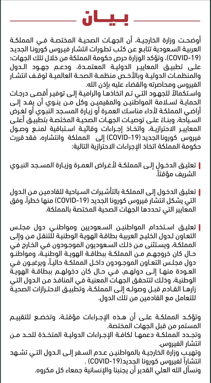 رسميا.. السعودية تمنع رحلات العمرة وزيارة المسجد النبوي خوفا من كورونا 2