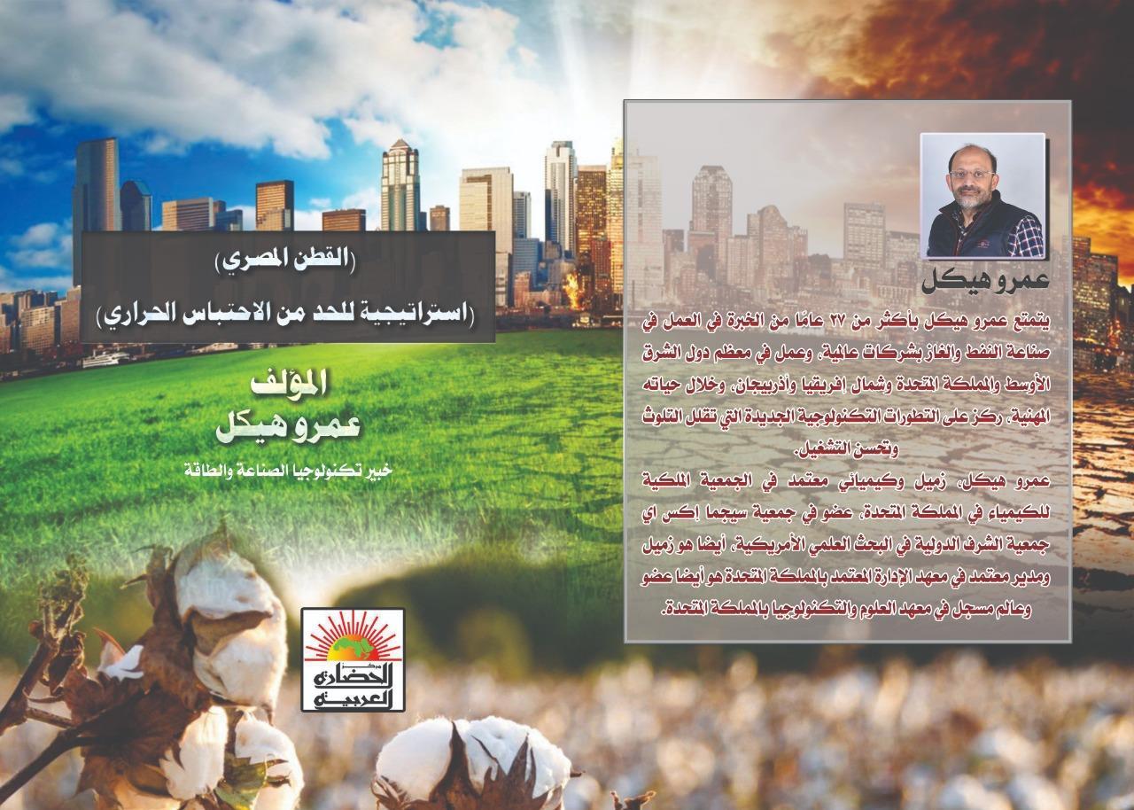 غلاف كتاب القطن المصري