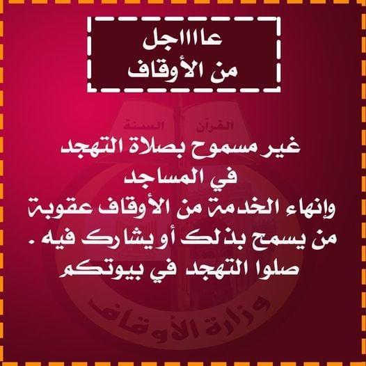 وزير الأوقاف يقرر منع صلاة التهجد في المساجد