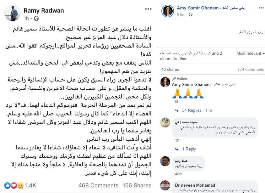 إيمي سمير غانم ترد على أنباء تدهور حالة والديها الصحية