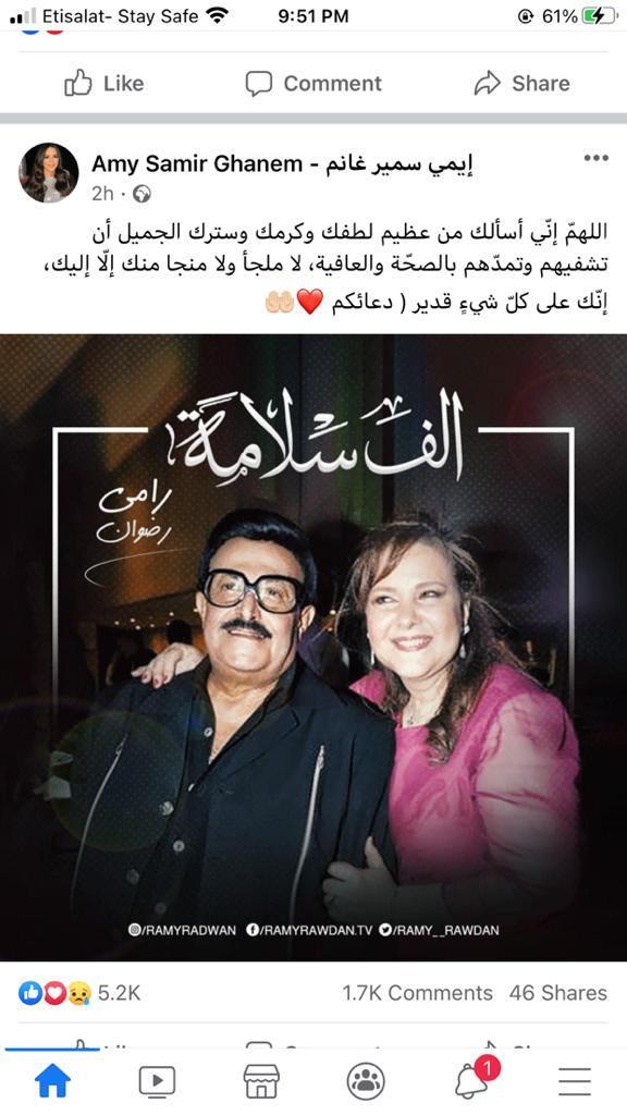 إيمي سمير غانم توجه رسالة إلى جمهورها