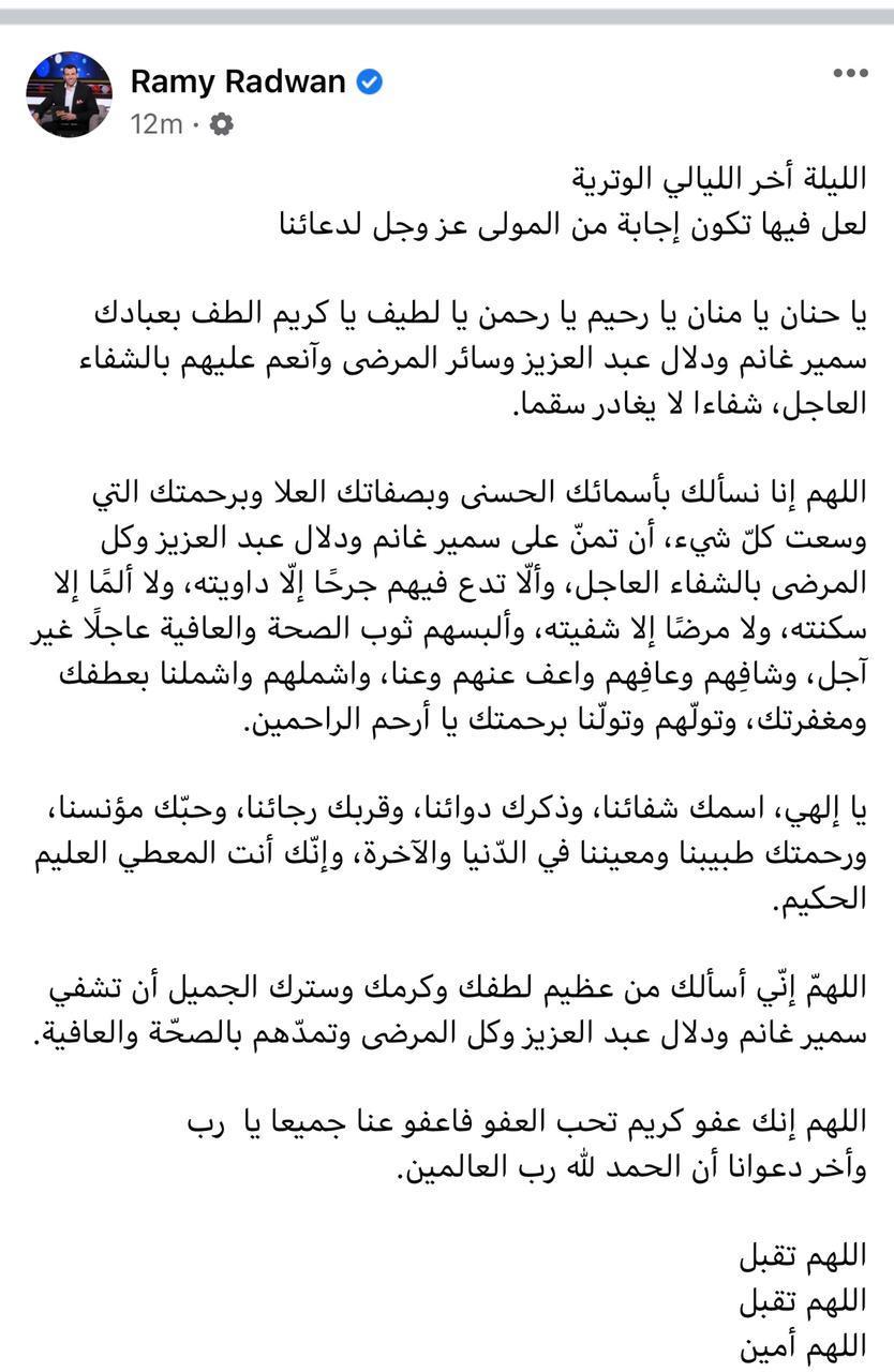 رامي رضوان يطلب الدعاء لسمير غانم ودلال عبد العزيز