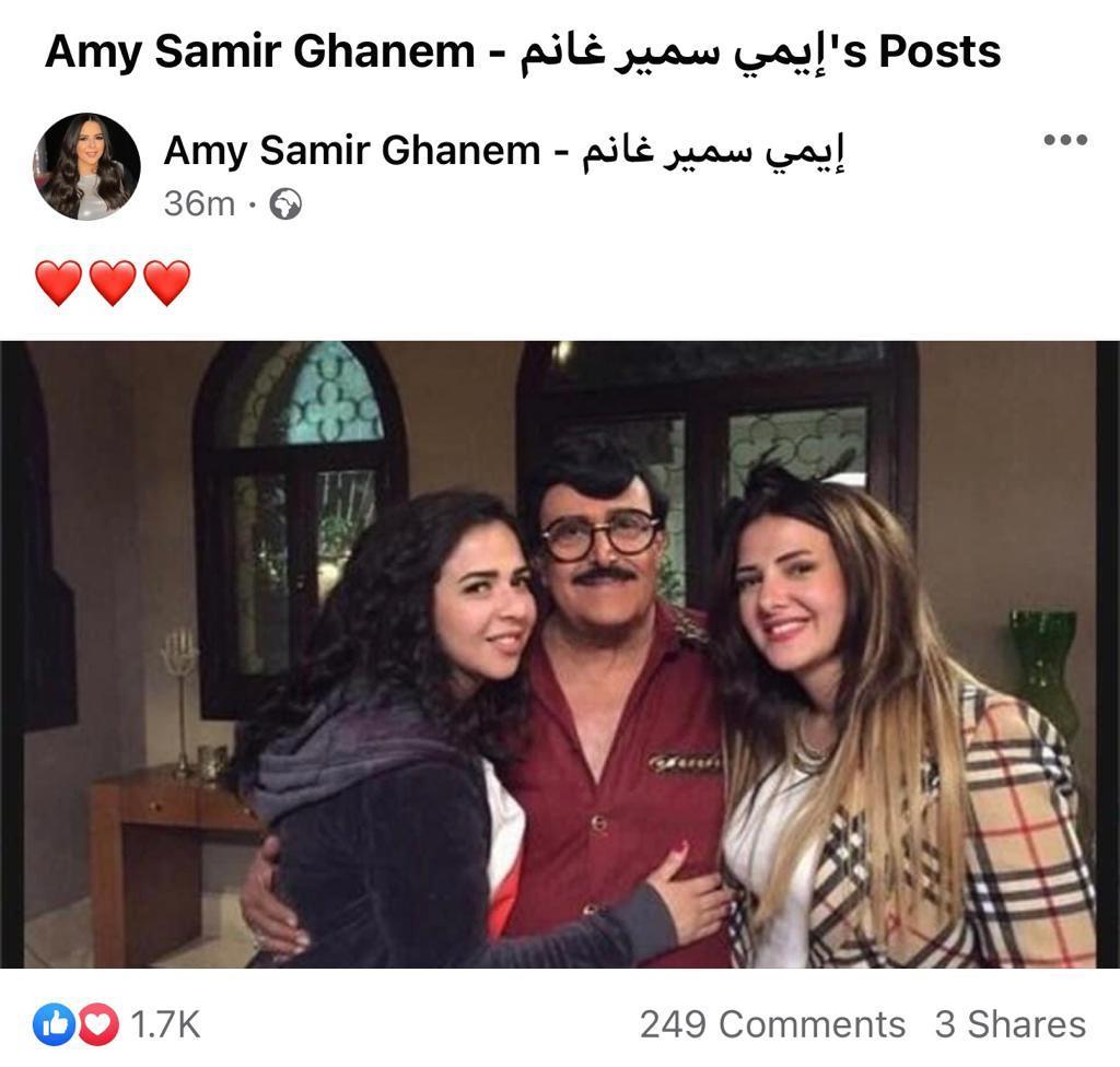 إيمي سمير غانم توجه رسالة خاصة لوالدها