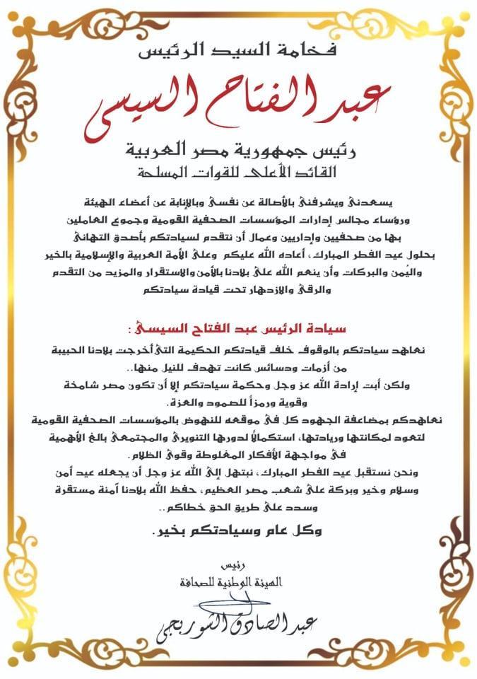 الشوربجي برقية تهنئة للرئيس عبدالفتاح السيسي