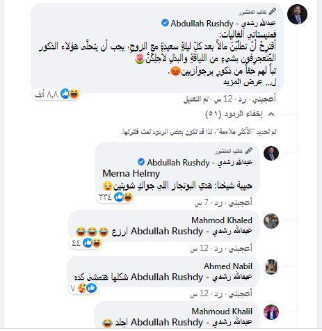 عبد الله رشدي يثير الجدل في أزمة الاغتصاب الزوجي