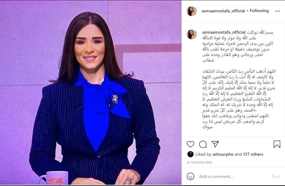 جراحة جديدة للإعلامية أسماء مصطفى