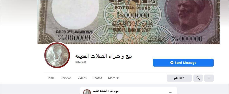 صفحات تبيع وتشتري النقود القديمة