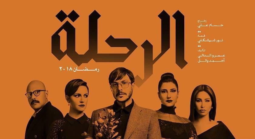 هاني سلامة وياسر جلال ودينا الشربيني وتيم الحسن أبرز نجوم ART في رمضان