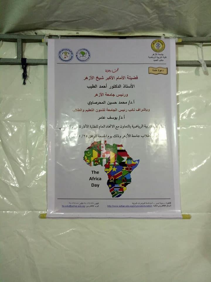 """اليوم..جامعة الأزهر تنظم """"اليوم الأفريقي العالمي"""" للطلاب الوافدين"""