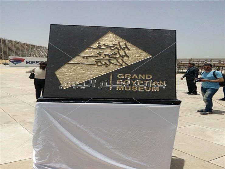 لوجهات و شعارات أكبر متاحف الآثار العالمية