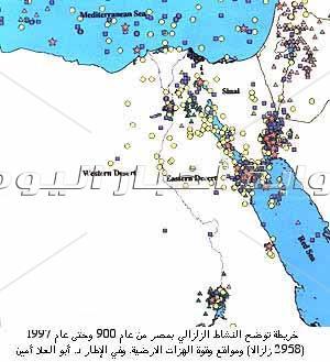 البراكين في مصر