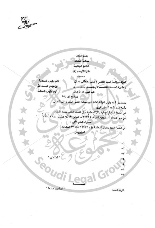 ننشر حيثيات قبول طعن محامي مطاي