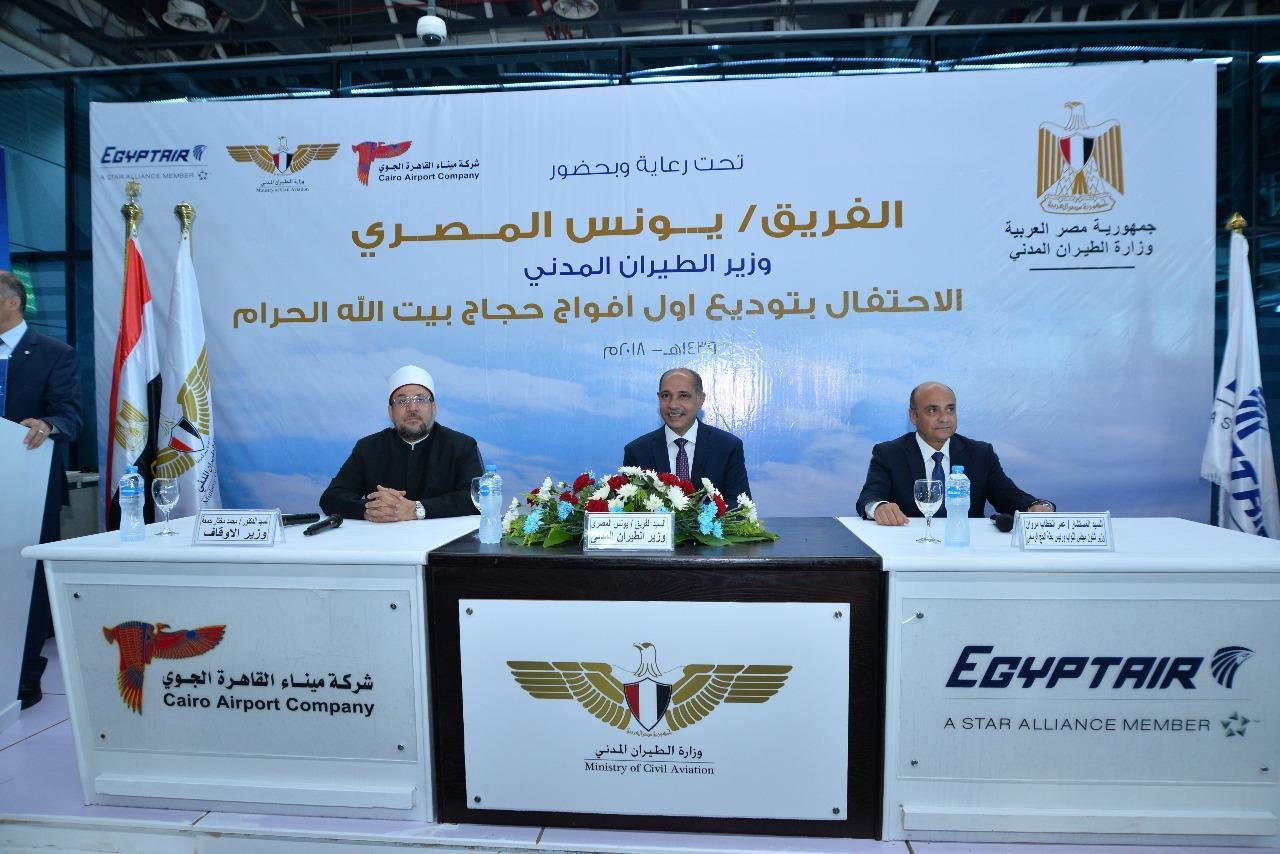 مصرللطيران تحتفل بإقلاع أول أفواج الحج من مطار القاهرة الدولي