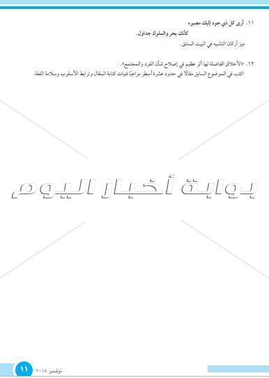 أسماء الحضور بمؤتمر الأعلى للشئون الإسلامية