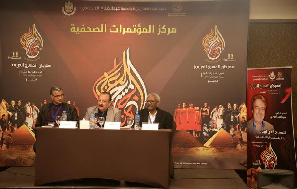 المهرجان العربي للمسرح