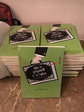 """وائل لطفى يوقع كتابه """"دعاة السوبر ماركت"""" عقب حلقة نقاشية حوله"""