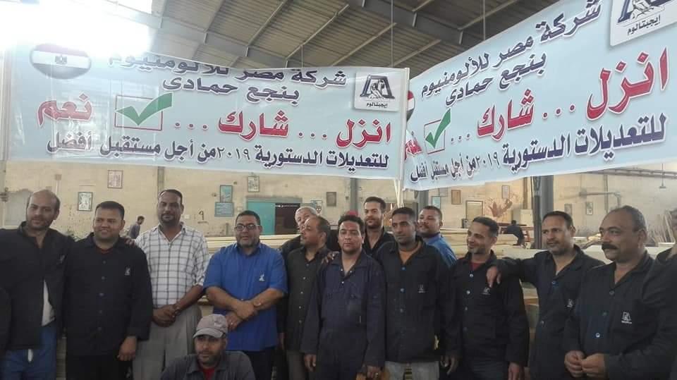 عمال وزارة قطاع الأعمال يخرجوا  للمشاركة في الاستفتاء على التعديلات الدستورية.