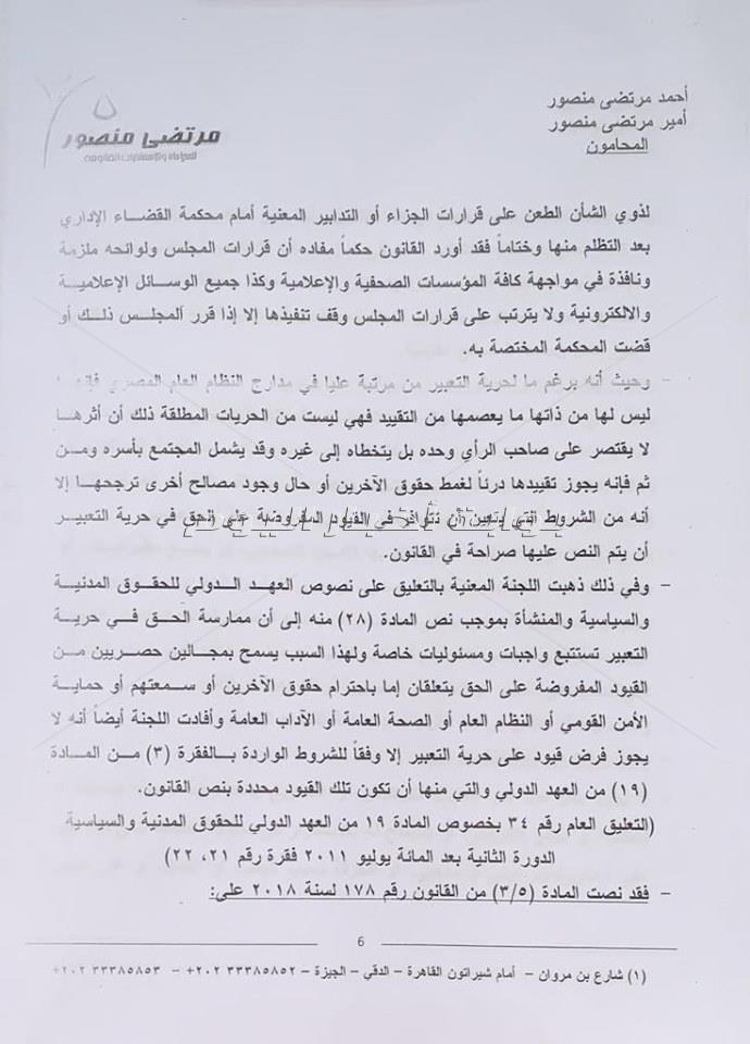 تفاصيل الدعوى القضائية المقامة من مرتضى منصور ضد mbc مصر