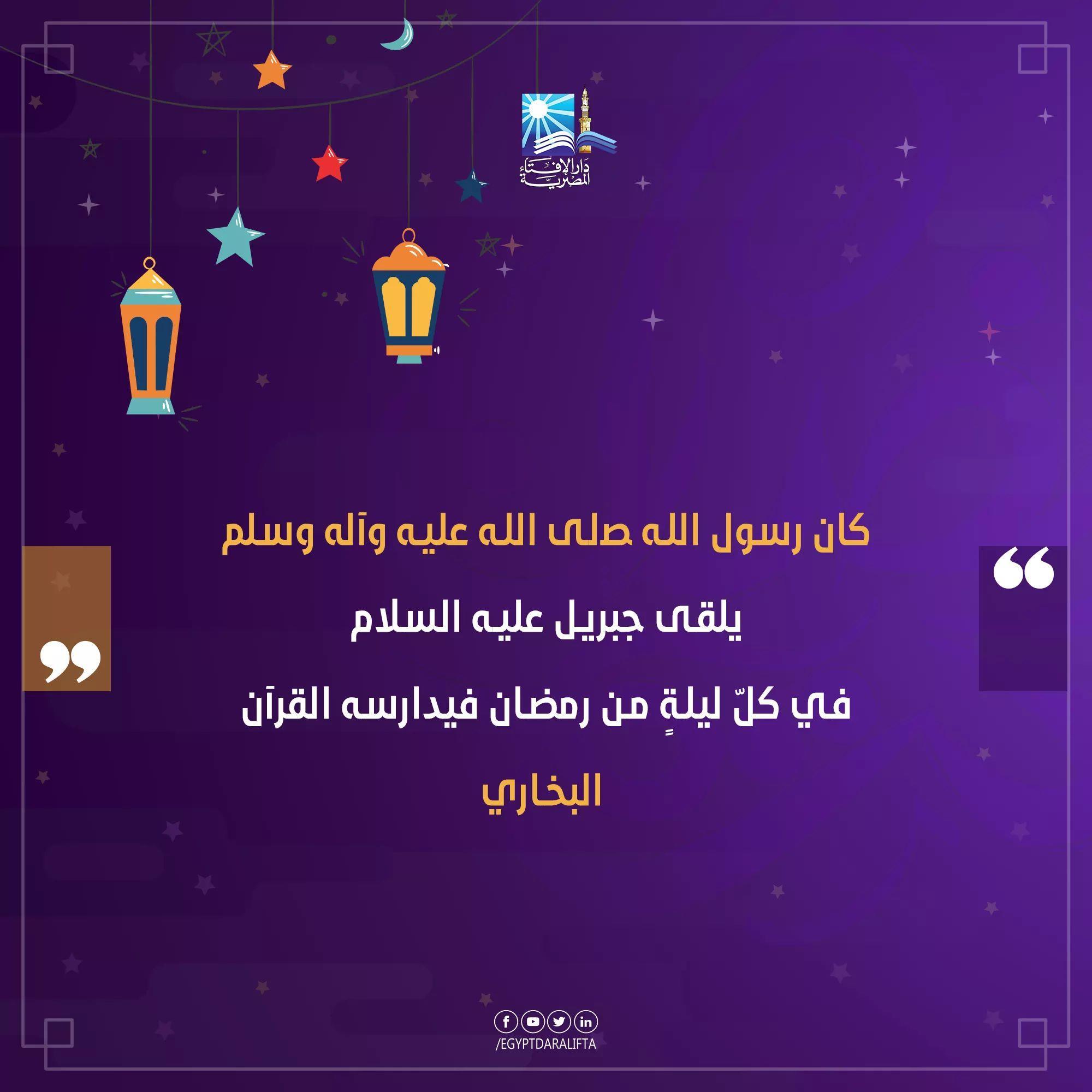 حياة النبي في رمضان