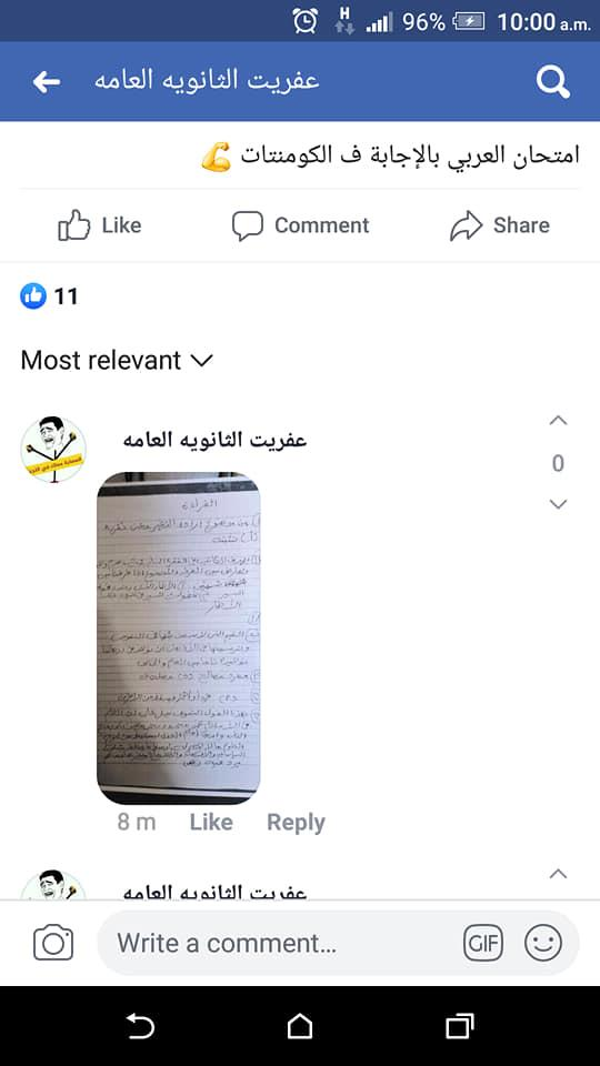 «عفريت الثانوية العامة» ينشر إجابات اللغة العربية