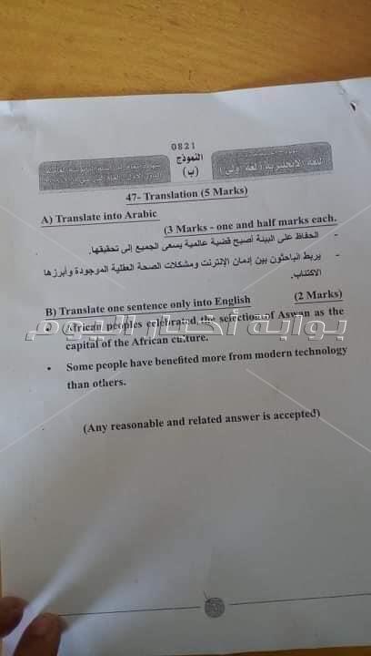 بالصور .. ننشر نموذج الاجابة الرسمي لامتحان اللغة الانجليزية