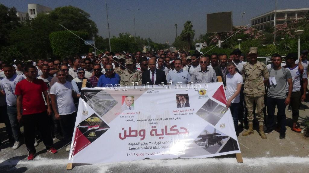 """جامعة المنيا تحتفل بذكرى ثورة30 يونيو بمارثون رياضي لطلابها تحت شعار """"حكاية وطن"""""""