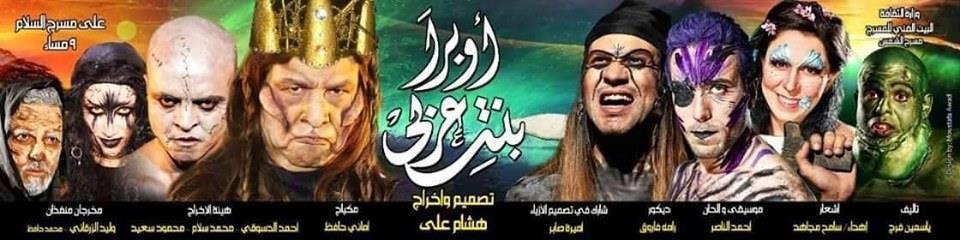 الثقافة تحتفل مع المصريين بعيد الاضحى المبارك