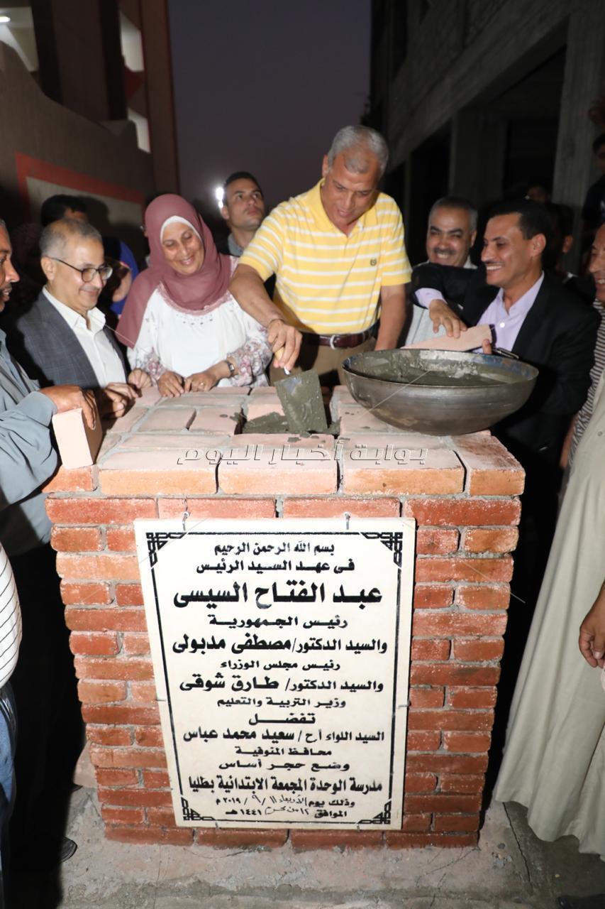 محافظ المنوفية يضع حجر أساس توسعة مدرسة الوحدة المجمعة