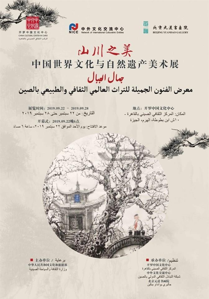 «سفارة الصين» تطلق معرض «جمال الجبال»