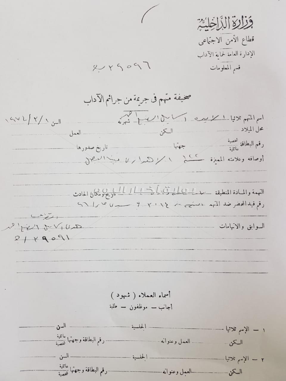 حكاية« الأميرة إسماعيل» من فتاة ليل في بيوت الدعارة لمستاجرة تهاجم الدولة