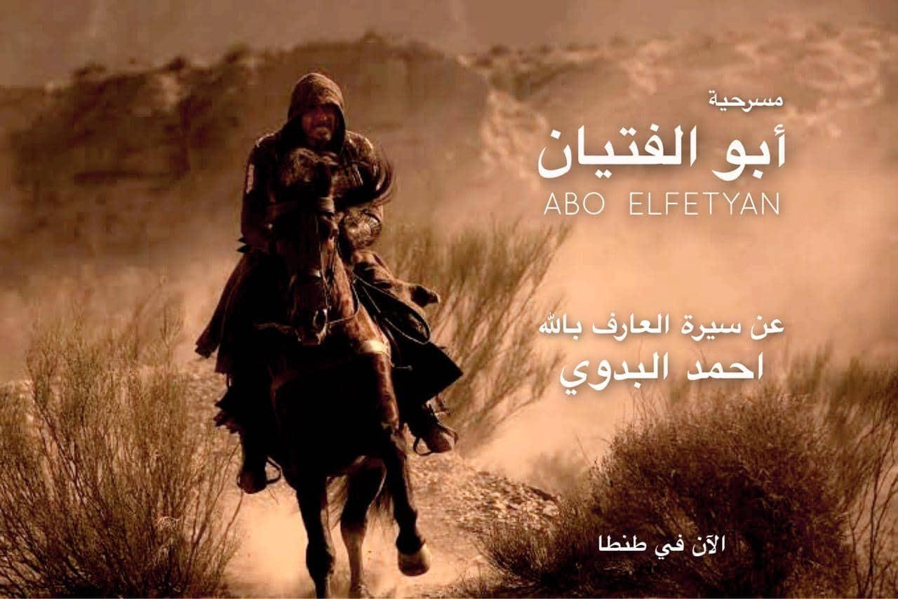 حياة السيد البدوي