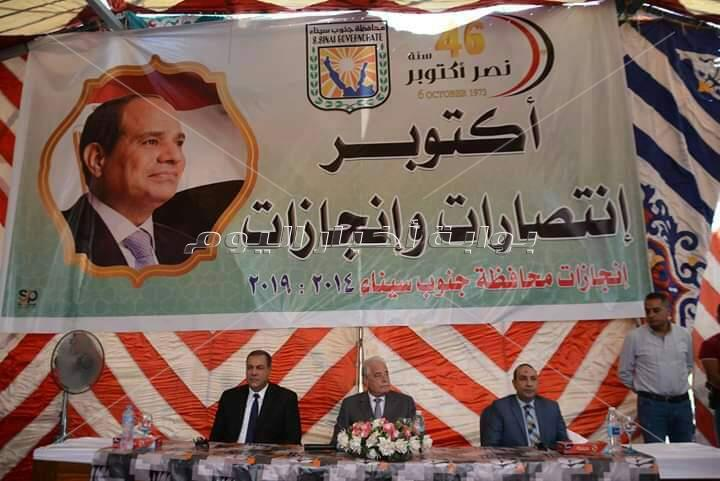 جنوب سيناء تنظم مؤتمرا جماهيريا تحت شعار( اكتوبر انتصارات وانجازات ) لتوعية المواطنين بالانجازات
