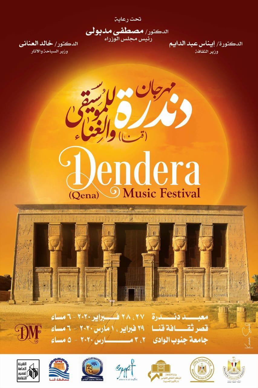 مهرجان دندرة للموسيقى والغناء