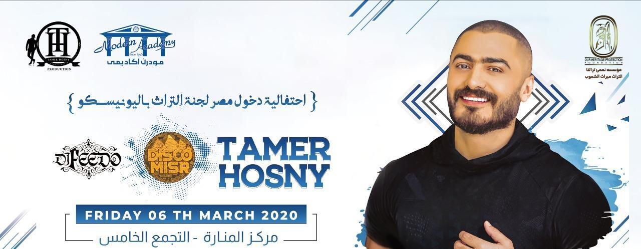 تامر حسني يشارك بحفل ضخم لصالح دعم دخول مصر لجنة التراث باليونسكو