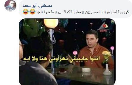 """المصريون يواجهون كورونا ب""""كوميس الكحك والبسكويت"""""""