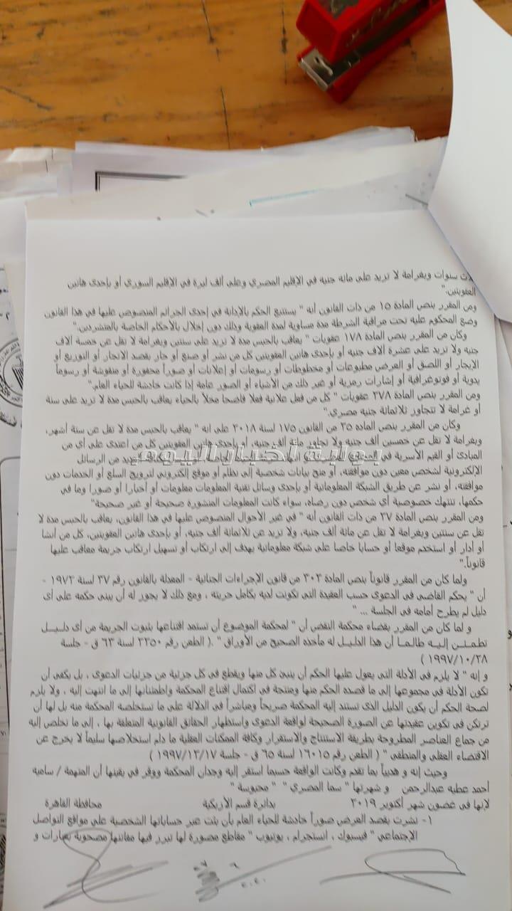 ننشر حيثيات حكم حبس سما المصري سنوات