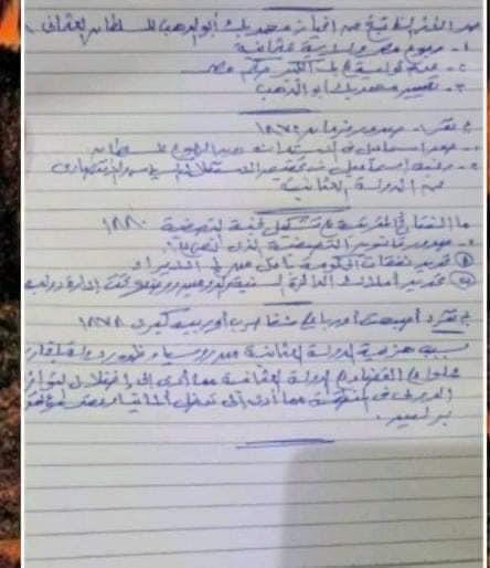 نشر اجابات امتحان التاريخ علي السوشيال ميديا.. صور