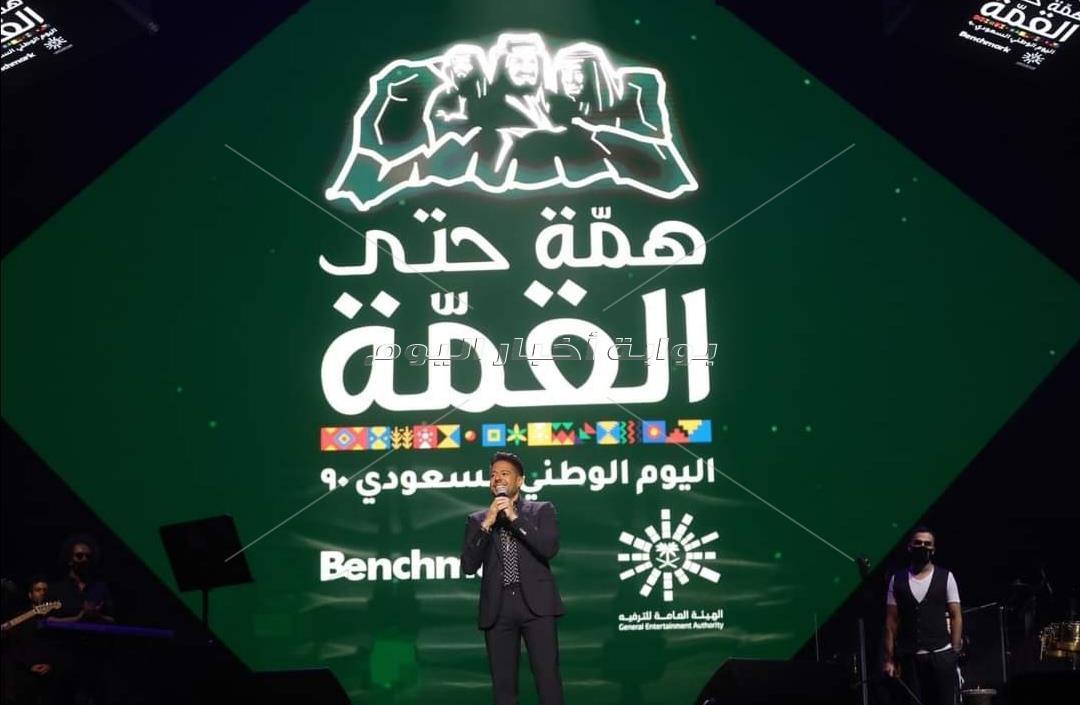 حماقي يتألق بحفل اليوم الوطني السعودي الـ90